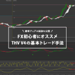 THV V4の基本トレード手法はFX初心者におすすめ!