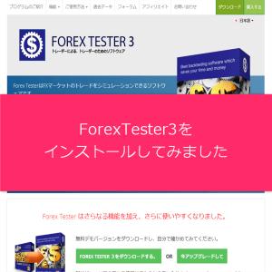 ForexTester3をインストールしてみました