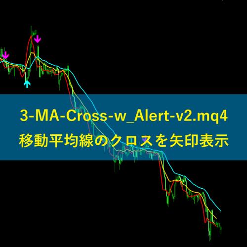 3-MA-Cross-w_Alert-v2.mq4移動平均線のクロスを矢印表示