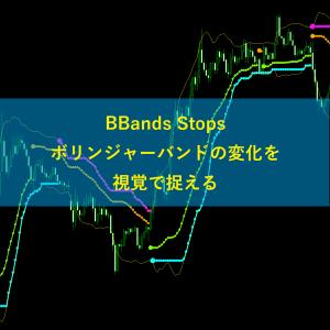 BBands Stopsでボリンジャーバンドを視覚で捉える