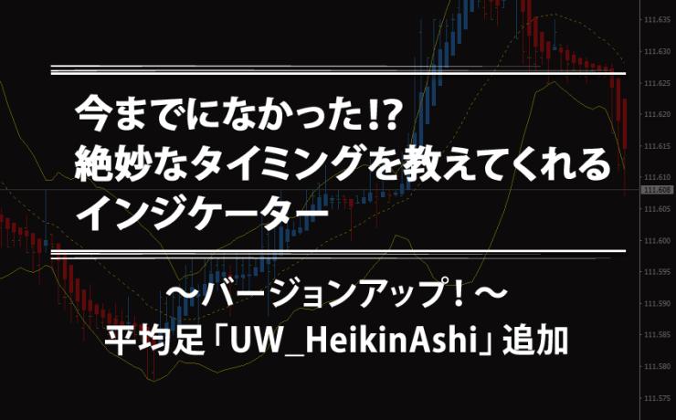 絶妙なタイミングを教えてくれるインジケーターが平均足「UW_HeikinAshi」を追加しバージョンアップしました!