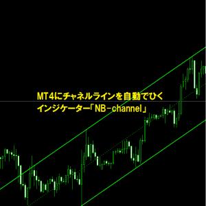 MT4にチャネルラインを自動でひくインジケーター「NB-channel」