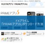 FXプライム by GMO「PRIMEアプリS」ダウンロード方法