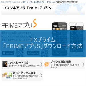 FXプライム「PRIMEアプリS」ダウンロード方法