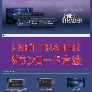 アイネットFX「i-NET TRADER」のダウンロード方法
