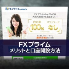 FXプライムの口座開設方法