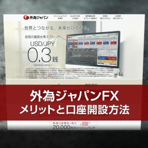 外為ジャパンFXの口座開設方法&メリットをご紹介