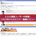 ヒロセ通商のバカラ村氏セミナー動画のレビュー