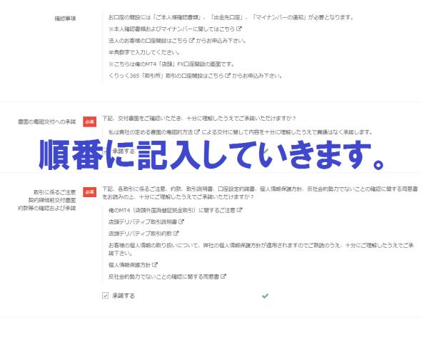 FOREX EXCHANGE(俺のMT4)の申し込み手順
