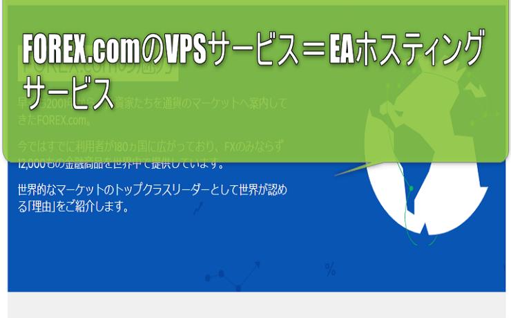 FOREX.comのVPSイメージ画像
