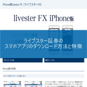 ライブスター証券のスマホアプリのダウンロード方法と特徴