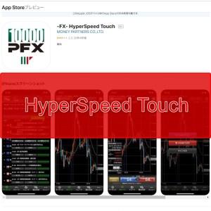 スマホアプリ「HyperSpeed Touch」の機能とダウンロード方法