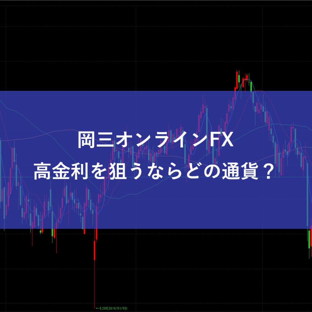 岡三オンラインFXで高金利通貨を狙うなら