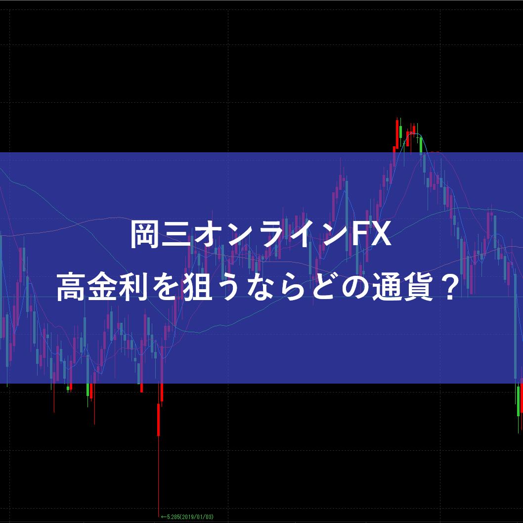 岡三オンラインFX高金利を狙うならどの通貨?