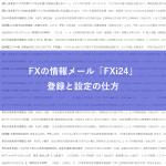 FXの情報メールFXi24の登録と設定の方法