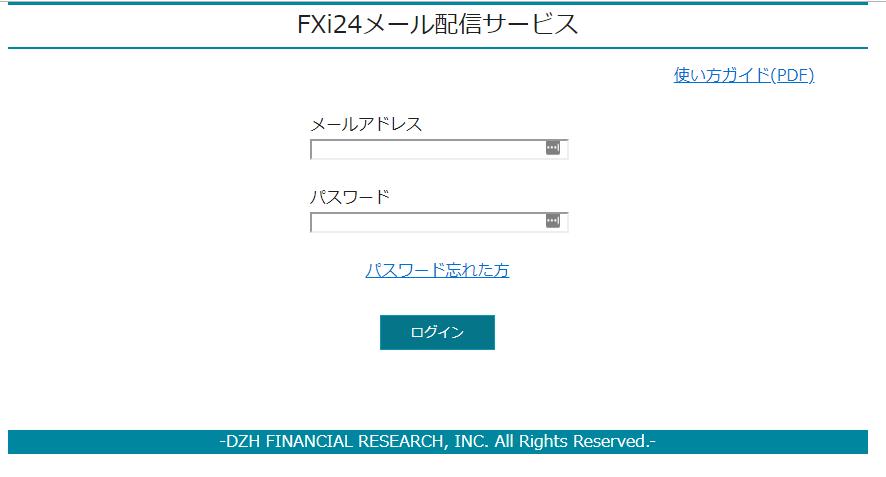 メルアドとパスワードを入力