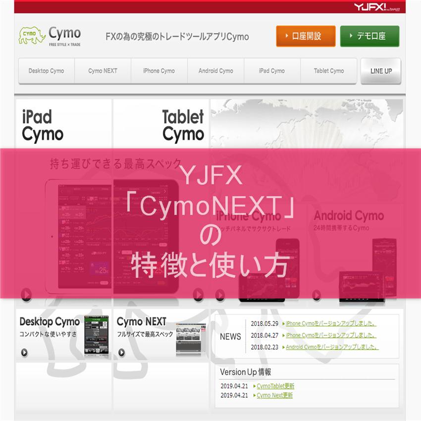 YJFX「CymoNEXT」の特徴と使い方