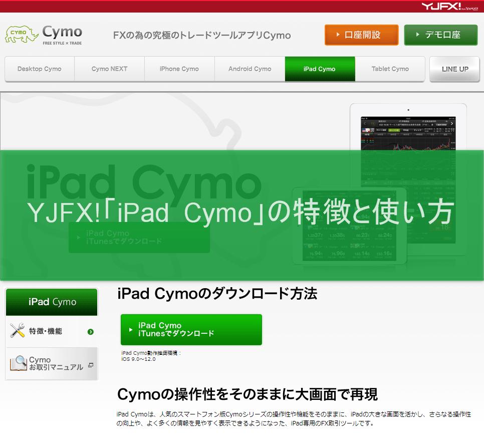 YJFX!「iPad Cymo」の特徴と使い方