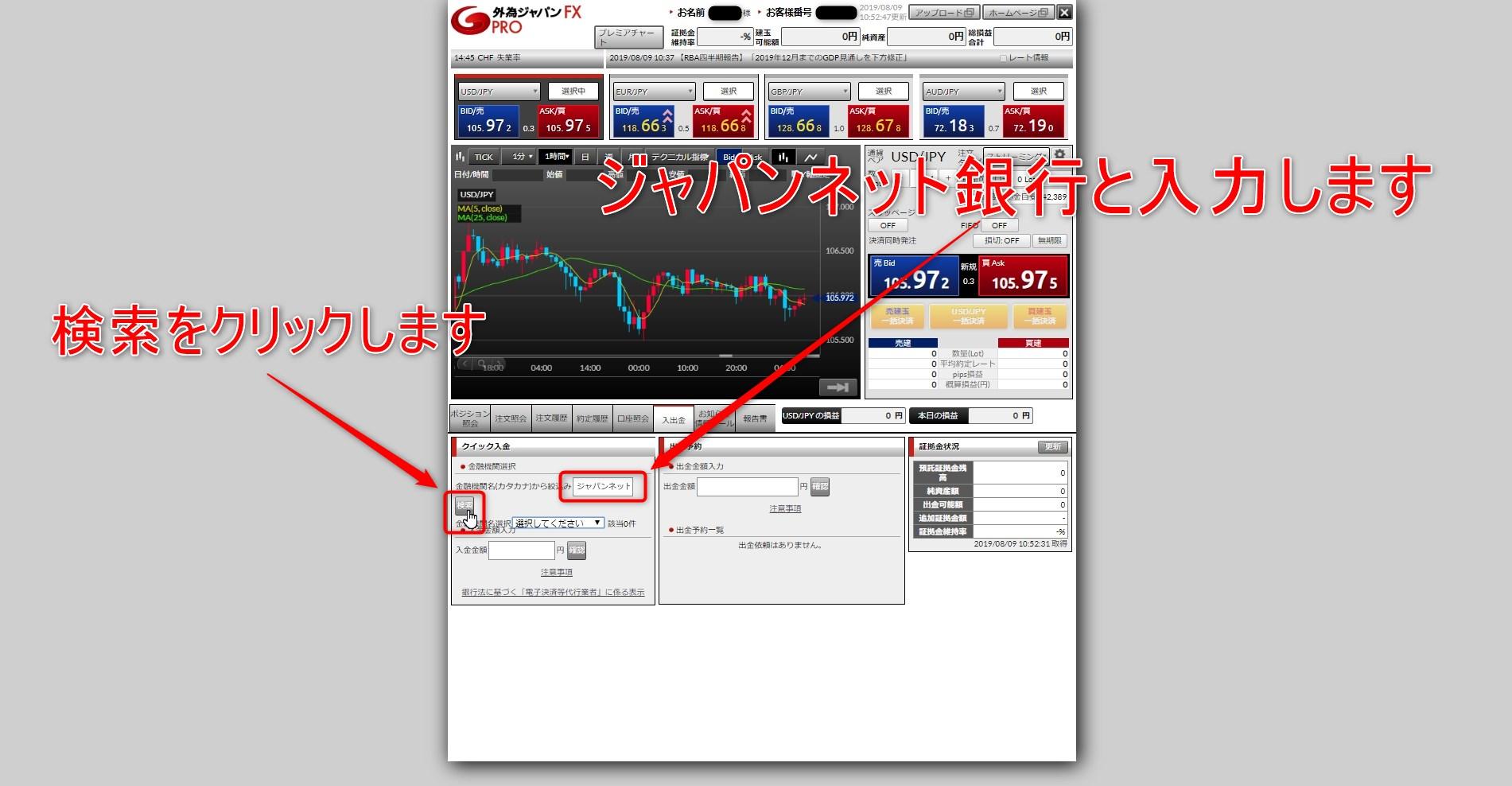ジャパンネット銀行を探す