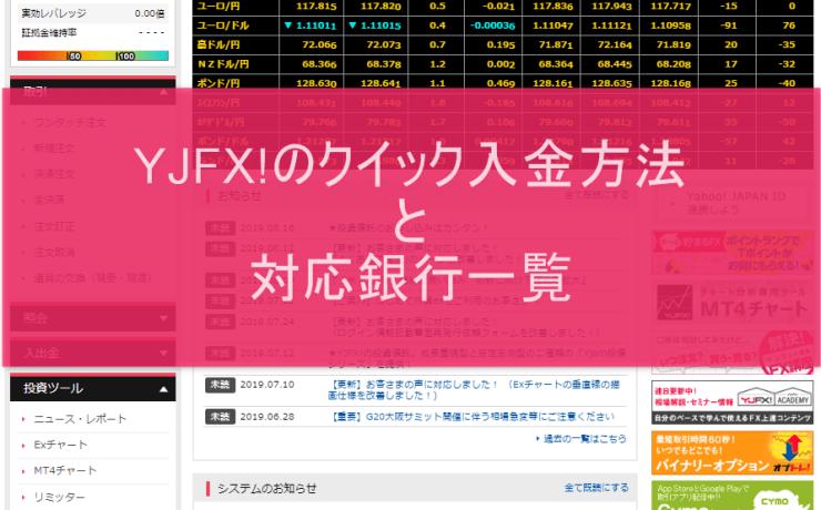 YJFX!のクイック入金方法と対応銀行一覧