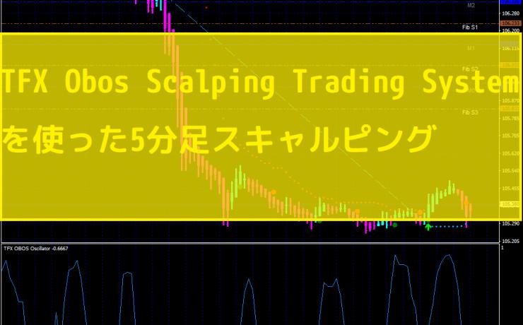 TFX Obos Scalping Trading Systemを使った5分足スキャルピング
