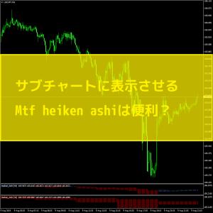サブチャートに表示させるMtf heiken ashiは便利?