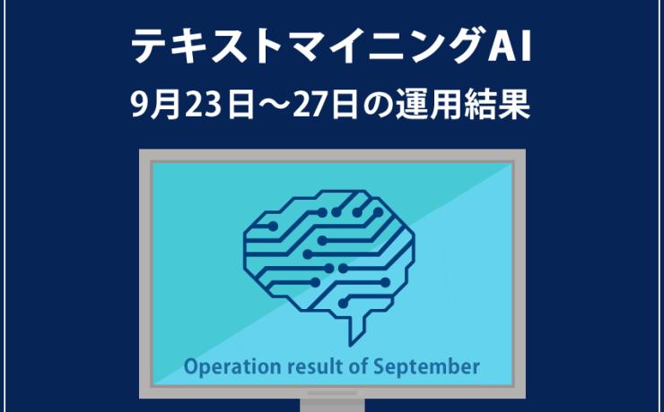 みんなのシストレ「テキストマイニングAI」の9月27日までの結果