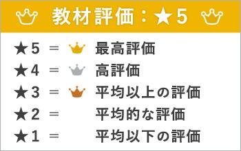 教材評価:★5