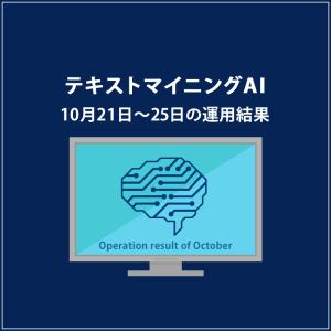 みんなのシストレ「テキストマイニングAI」10月25日までの結果