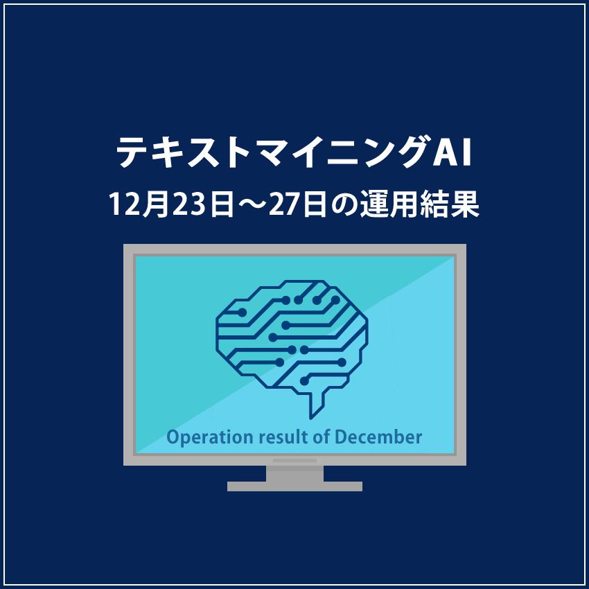 みんなのシストレ「テキストマイニングAI」12月27日までの結果