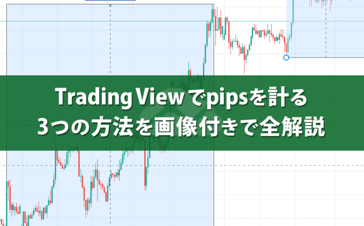 TradingViewでpipsを計る3つの方法を画像付きで全解説