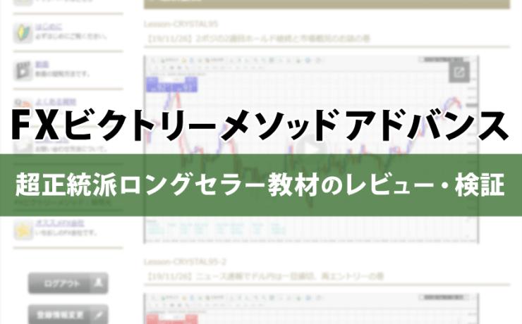 FXビクトリーメソッド【アドバンス】完全版のレビュー&検証をしました!