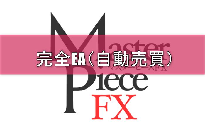 Master Piece FXイメージ画像