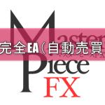 マスターピース(Master Piece) FXを購入、継続検証していきます