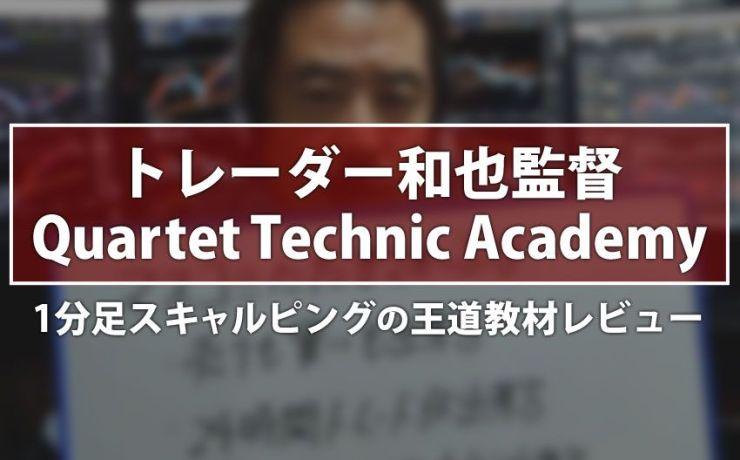 トレーダー和也監督Quartet Technic Academyのレビュー