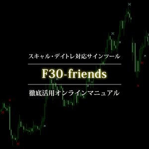 F30-friendsオンラインマニュアル