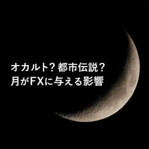 月がFXに与える影響
