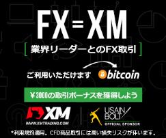 XMトレーディング