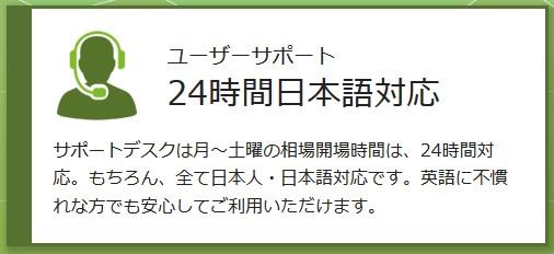 日本語サポート24時間対応