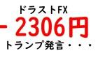 2018年7月9日ドラストFXトレード結果 -2306円