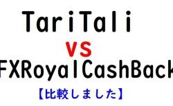 TariTali(タリタリ)とFXRoyalCashBackを比較してみました