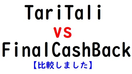 TariTali(タリタリ)とFinalCashBackを比較してみました