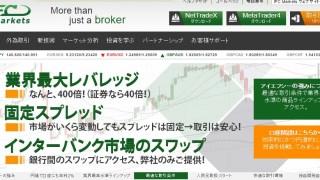 IFC Marketsについて|海外FX業者の評判と口コミ