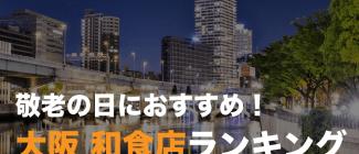 大阪 敬老の日 和食