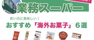 業務スーパー安いのに美味しい!おすすめ海外お菓子おすすめ6選