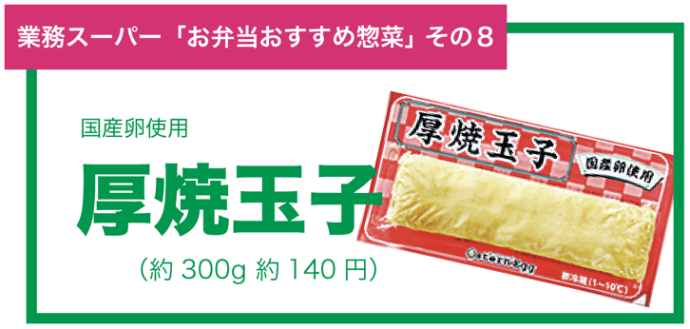 業務スーパーお弁当おすすめ惣菜その8「厚焼玉子