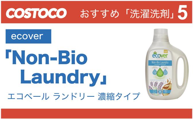 コストコおすすめ洗濯用洗剤その5「エコベール ランドリー濃縮タイプ」