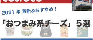 2021年最新!コストコおすすめおつまみ系チーズ5選