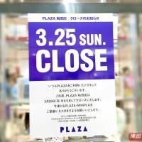 3/25(日)PLAZA(プラザ)梅田店が閉店