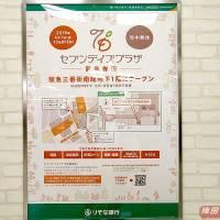 「フレッズカフェ+デリ 阪急三番街店」が閉店&4/1より「りそな銀行 セブンデイズプラザ」がオープン